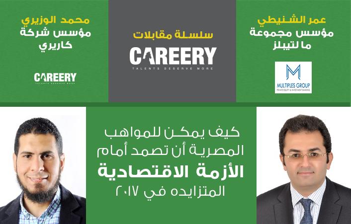 خبير اقتصادي يوضح كيف يمكن للمواهب المصرية أن تصمد أمام الأزمة الاقتصادية في 2017